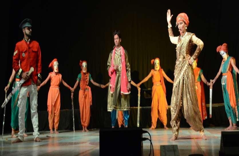 मंच पर जीवंत हो उठीं रानी लक्ष्मीबाई, कलाकारों ने अभिनय से बांधा समां