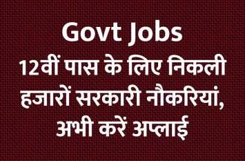 8वीं पास युवाओं के लिए निकली हजारों Govt Job, 25 तक करें अप्लाई