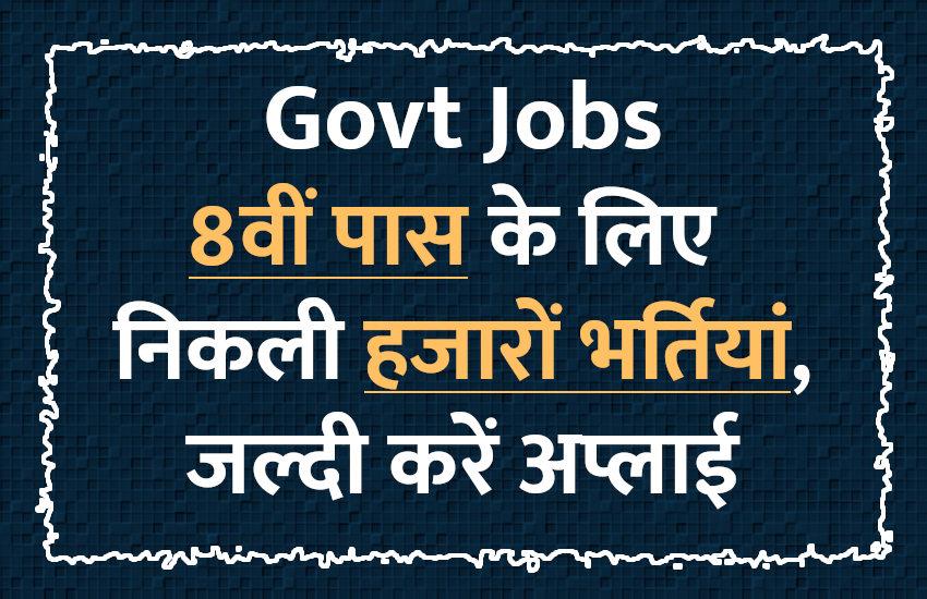 8वीं पास युवाओं के लिए निकली हजारों सरकारी नौकरियां, जल्दी करें अप्लाई