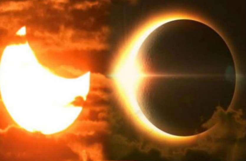 आपके जीवन में बढ़ सकती हैं मुश्किलें, पहली बार 15 दिनों के अंदर पड़ रहे दो-दो ग्रहण