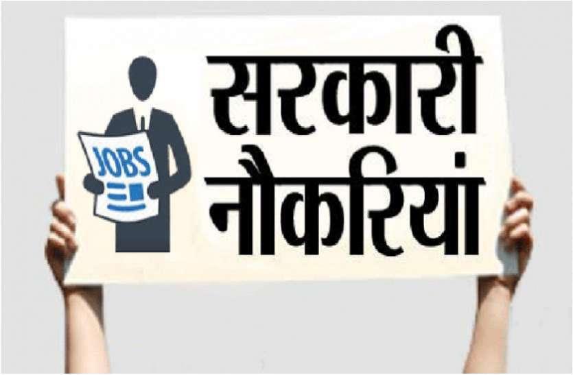 Govt Jobs 2019 : राजस्थान में एक हजार कॉलेज शिक्षकों की भर्ती जल्द, यहां पढ़ें