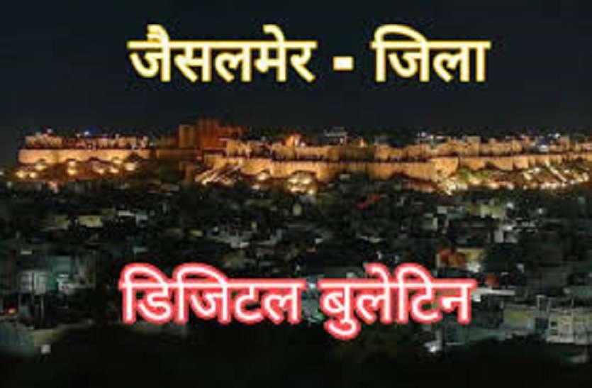 Jaisalmer News Bulletin 20 June 2019:सरहदी क्षेत्र में मिली बमनुमा वस्तु..मासूम को जान से मारने की धमकी देकर विवाहिता से बलात्कार, देखें दिनभर की खबरे
