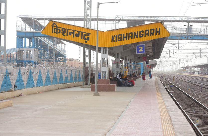 अजमेर सांसद बोले : मार्बल नगरी किशनगढ़ में एक्सप्रेस एवं सुपरफास्ट ट्रेनों का हो ठहराव