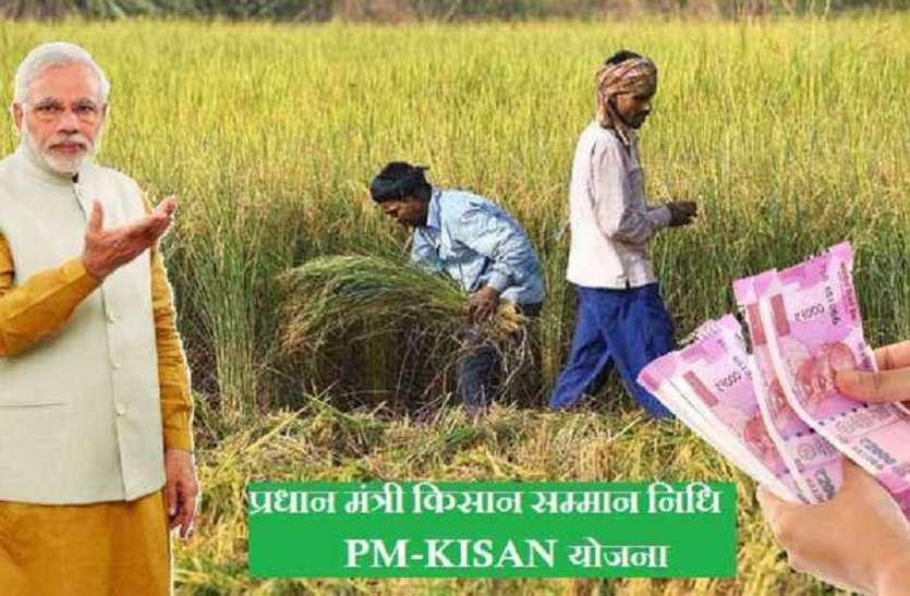 किसानों के लिए बड़ी खुशखबरी, पीएम किसान सम्मान निधि योजना का दायरा बढ़ा