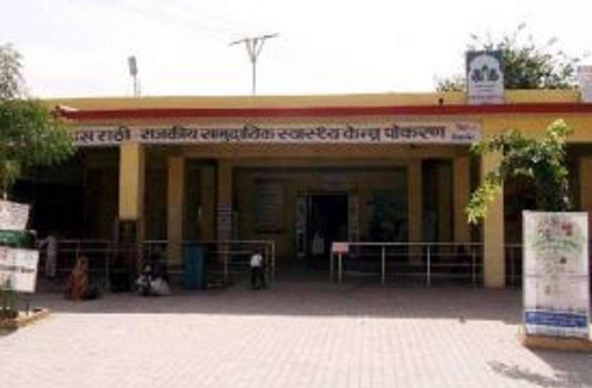 Pokaran Hospital:पोकरण अस्पताल को लेकर आई यह बड़ी खुशखबरी