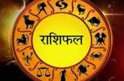 मेष वृष मिथुन कर्क सिंह कन्या तुला वृश्चिक धनु मकर कुंभ व मीन राशि का 22 जून 2019 का राशिफल