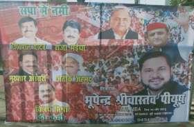 प्रयागराज में लगा पोस्टर, समाजवादी पार्टी में इन नेताओं के वापसी की मांग