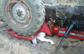 खेत की खुदाई के दौरान ट्रैक्टर पलटने से पहिए के नीचे आया चालक, मौत