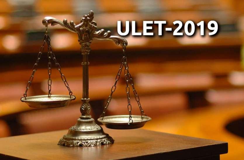 आज है यूलेट के फॉर्म भरने की लास्ट डेट, 30 जून को होगा एंट्रेंस टेस्ट