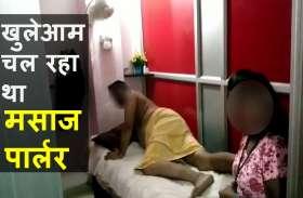 पुलिस पहुंची तो लड़की कर रही थी अर्धनग्न पुरुष का मसाज, जौनपुर में मसाज पार्लर का भांडाफोड़