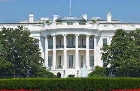 White House Lockdown: वाइट हाउस की सुरक्षा में सेंध, एक संदिग्ध गिरफ्तार
