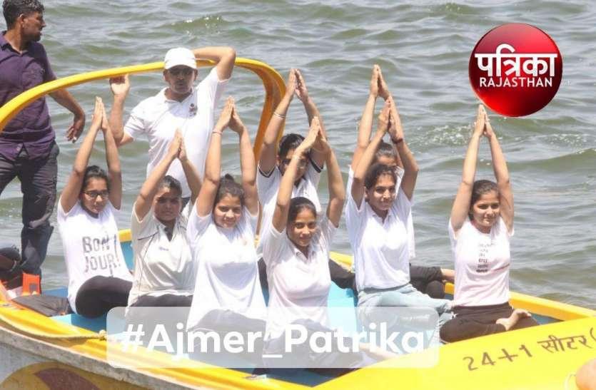 Yoga Day  Special  : आर्य वीरांगनाओं ने आनासागर झील में किया योग प्रदर्शन