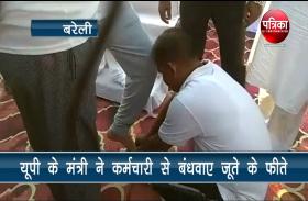 योग दिवस पर योगी के मंत्री ने कर्मचारी से बंधवाए जूते के फीते, देखें वीडियो