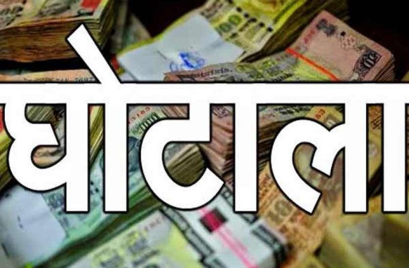 एसडीएम की जांच में लाखों रुपए का घोटाला उजागर, फिर भी 13 माह से बच रहे छह जिम्मेदार