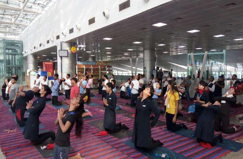 एयरपोर्ट पर कर्मचारियों और यात्रियों ने किया योग