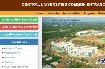 CUCET Result 2019: केंद्रीय विश्वविद्यालय कॉमन एंट्रेंस टेस्ट का रिजल्ट जारी, ऐसे करें डाउनलोड