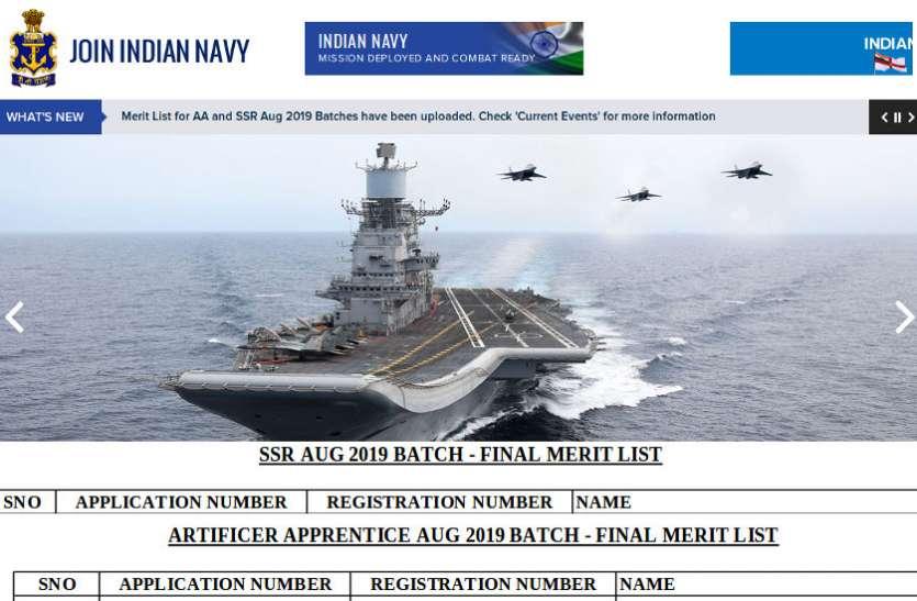 Navy SSR, AA Final Merit List 2019 जारी, एक ही क्लिक में सीधे यहां से करें डाउनलोड