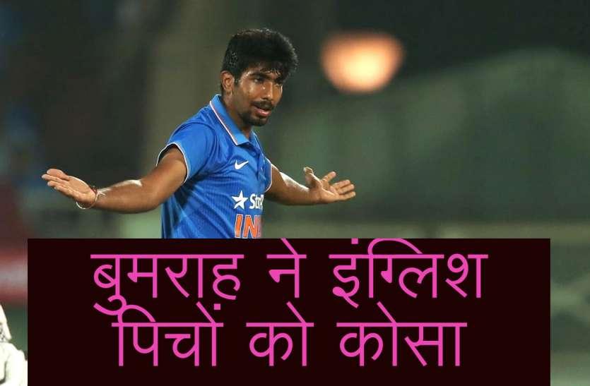 विश्व कप 2019: भारतीय तेज गेंदबाज जसप्रीत बुमराह ने इंग्लैंड की पिचों को कोसा