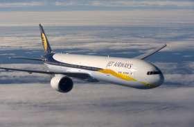 Jet Airways crisis: दिवालिया अदालत ने जेट एयरवेज के खिलाफ याचिका को दी मंजूरी, जल्द शुरू होगी प्रक्रिया
