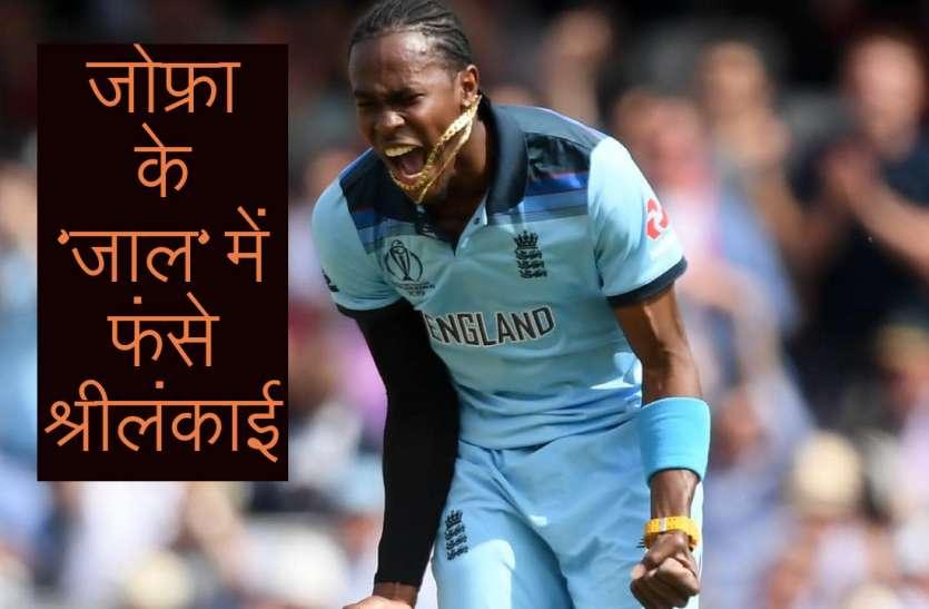 ENG vs SL: इंग्लैंड के खिलाफ श्रीलंका क्रिकेट टीम का बेहद लचर प्रदर्शन