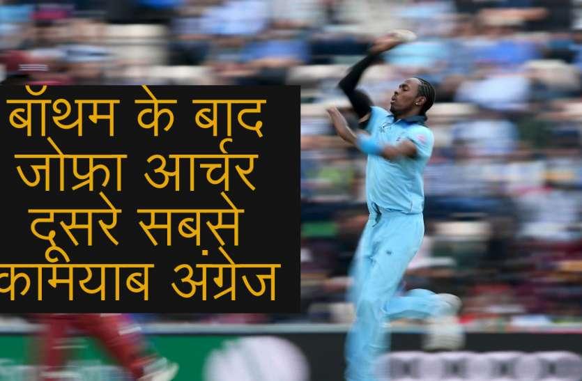 Cricket World Cup में इंग्लैंड के दूसरे सबसे कामयाब गेंदबाज बने जोफ्रा आर्चर
