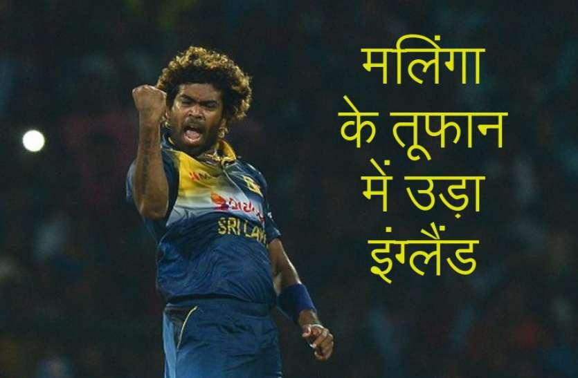ENG vs SL: श्रीलंका ने इंग्लैंड को दिखाया आईना, कांटे के मुकाबले में 20 रनों से हराया