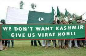 फेक अलर्ट: पाकिस्तान ने कहा 'नहीं चाहिए कश्मीर हमें दे दो विराट कोहली'! जानें क्या है सच्चाई