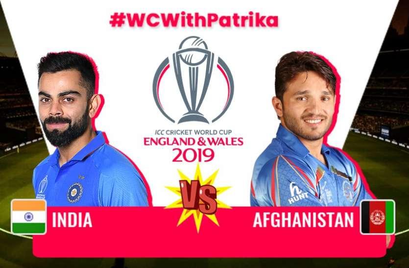 CWC 2019 : अफगानिस्तान के खिलाफ भारत ने टॉस जीतकर लिया पहले बल्लेबाजी का फैसला