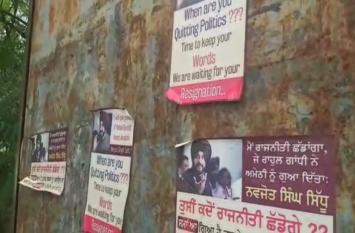 मोहाली:कैबिनेट मंत्री नवजोत सिंह सिद्धू के विरूद्ध में लगे पोस्टर,लोगों ने पूछा- 'कब छोड़ रहे हैं राजनीति'