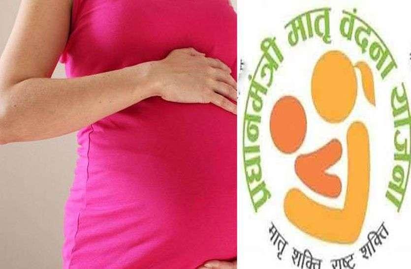 प्रधानमंत्री मातृ वंदना योजना में गर्भवती और स्तनपान कराने वाली महिलाओं को मिलती है नकद राशि