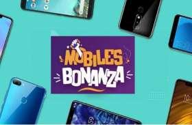 Flipkart Mobile Bonanza Sale का आखिरी दिन, जानें स्मार्टफोन्स की डिस्काउंट कीमत और ऑफर्स