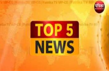 Patrika News@10 AM: छात्र का अपहरण कर 5 लाख की फिरौती मांगी, एक क्लिक में पढ़ें वेस्ट यूपी की 5 बड़ी खबरें- देखें वीडियो