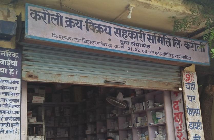 करौली जिले में दवाओं के टोटे से इसलिए जूझ रही हैं केसीएसएस की दुकानें...