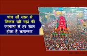 Rath Yatra : जगन्नाथ पुरी के अलावा इस शहर में 500 साल से निकलती है रथ यात्रा, हर साल होता है बड़ा चमत्कार