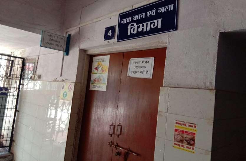 मरीजों की विवशता: इस बड़ी अस्पताल में लिखा है वर्तमान में चिकित्सक उपलब्ध नहीं हैं...