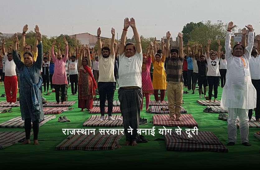 Rajasthan Govt distant itself from International Yoga Day celebration