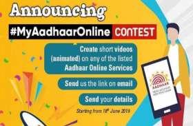 UIDAI ने बनाई नई योजना, अगर आपके पास भी है Aadhaar Card तो जीत सकते हैं 30,000 रुपए