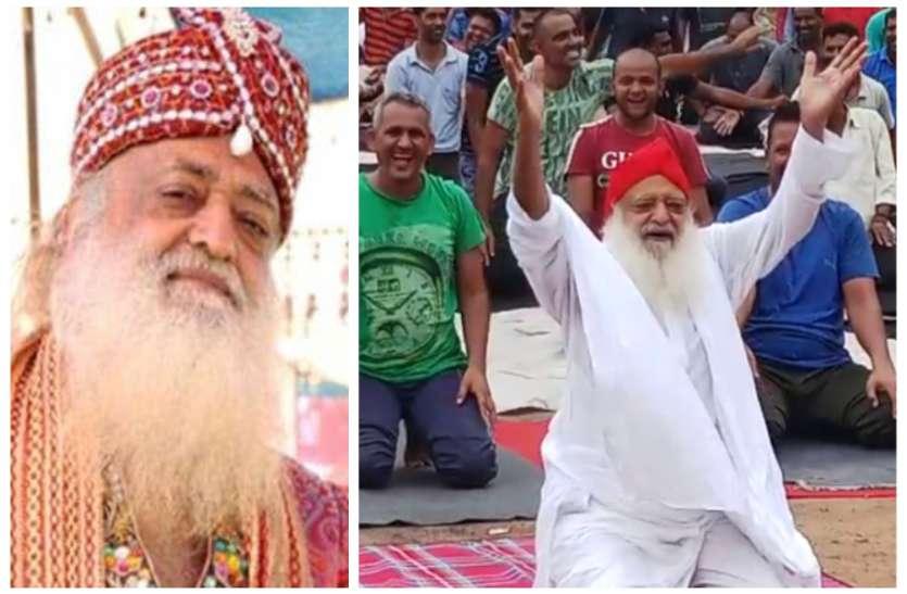 शंहशाह की तरह रहने वाला Asaram आज जमीन पर बैठा कर रहा है योग, कभी था 10 हजार करोड़ का साम्राज्य
