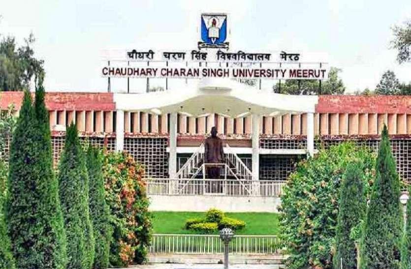 CCSU Meerut Merit List 2019: यूनिवर्सिटी ने जारी की पहली लिस्ट, बीकॉम की कट ऑफ सबसे ज्यादा