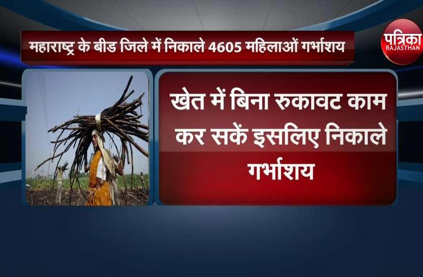 महाराष्ट्र के बीड जिले में निकाले 4605 महिलाओं गर्भाशय