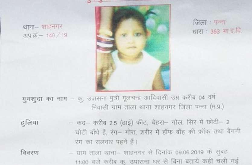 13 दिन से लापता बच्ची की तलाश में पुलिस ने छपवाए पर्चे, पत्थर खदान संचालक के घर पहुंची