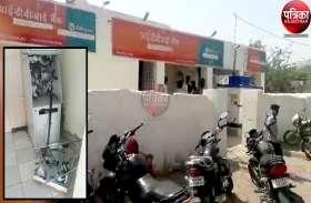 VIDEO : राजस्थान में यहां एक चोर ने उड़ाई पुलिस की नींद, तोड़ा एटीएम, सीसीटीवी में कैद हुआ आरोपी का चेहरा