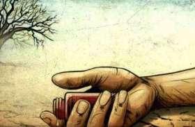 Farmer Suicide : कर्ज से परेशान किसान ने जहर खाया, मौत