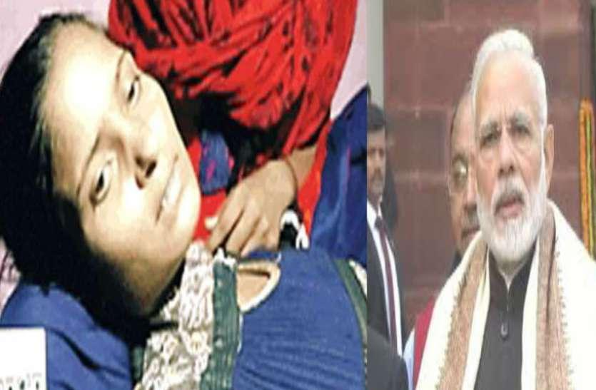 प्रधानमंत्री नरेन्द्र मोदी ने सुनी पुकार, ललिता को अब इच्छा मृत्यु नहीं जीवन का मिलेगा उपहार