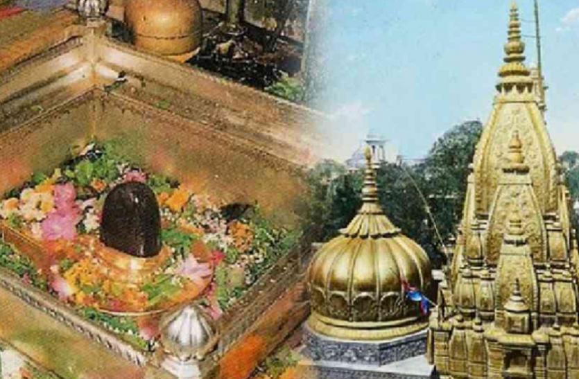Shri Kashi Vishwanath Temple Connected To Pay TM - बाबा विश्वनाथ दरबार पूरी  तरह डिजिटल, सारी सुविधा ऑनलाइन | Patrika News