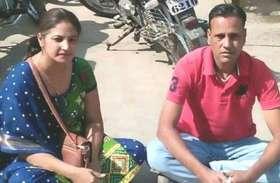 पार्षद और पति पर  पुलिस ने किया केस दर्ज, कल देंगे गिरफ्तारी