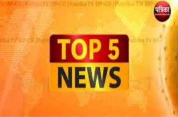 Patrika News@10 AM: पुलिस ने मुठभेड़ में 1 लाख के इनामी बदमाश को किया ढेर, एक क्लिक में पढ़ें वेस्ट यूपी की 5 बड़ी खबरें- देखें वीडियो