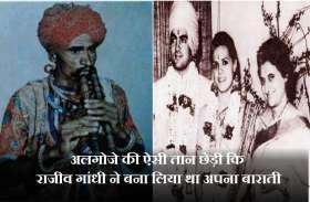 राजस्थान के इस शख्स ने अलगोजे की ऐसी तान छेड़ी कि राजीव गांधी ने बना लिया था अपना बाराती