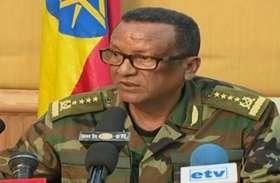 Ethiopia Crisis: सेना प्रमुख सीयरे मेकॉनन की गोली मार कर हत्या