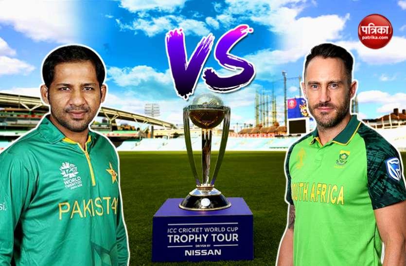 CWC 2019 SA vs PAK: लॉर्ड्स के मैदान पर टूर्नामेंट का पहला मैच, पाकिस्तान के लिए 'करो या मरो' की स्थिति